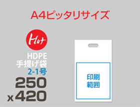 HDPE(カシャカシャ) 手提げ袋 2-1号 250 x 420mm