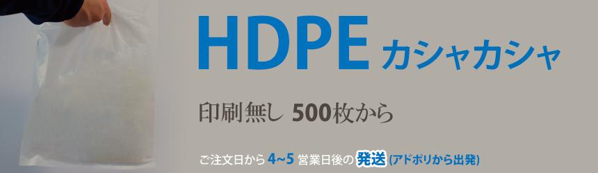 HDPE(カシャカシャ) 手提げ袋 版無し印刷だから安くて最短納期可能、500枚から印刷可能。ご注文日から 7~10 営業日後の 発送
