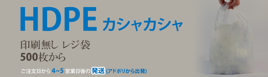 HDPE(カシャカシャ) レジ袋 版無し印刷だから安くて最短納期可能、500枚から可能。ご注文日から 4~5 営業日後の 発送