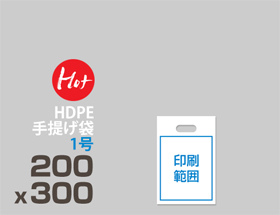 HDPE(カシャカシャ) 手提げ袋 1号 200 x 300mm