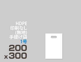 HDPE(カシャカシャ) 印刷無し 手提げ袋 1号 200 x 300mm