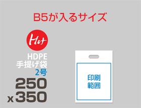 HDPE(カシャカシャ) 手提げ袋 2号 250 x 350mm