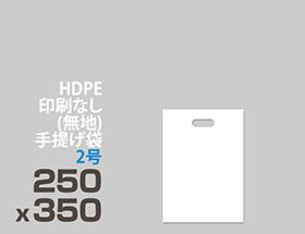 HDPE(カシャカシャ) 印刷無し 手提げ袋 2号 250 x 350mm