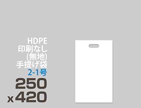 HDPE(カシャカシャ) 印刷無し 手提げ袋 2-1号 250 x 420mm