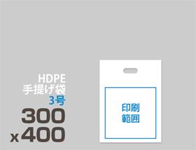 HDPE(カシャカシャ) 手提げ袋 3号 300 x 400mm