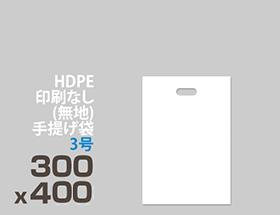 HDPE(カシャカシャ) 印刷無し 手提げ袋 3号 300 x 400mm