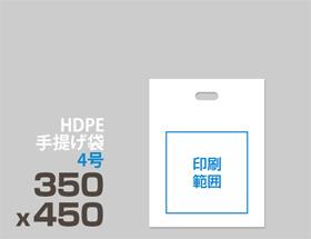 HDPE(カシャカシャ) 手提げ袋 4号 350 x 450mm