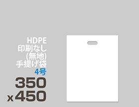 HDPE(カシャカシャ) 印刷無し 手提げ袋 4号 350 x 450mm