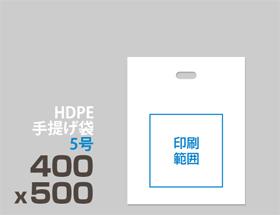 HDPE(カシャカシャ) 手提げ袋 5号 400 x 500mm