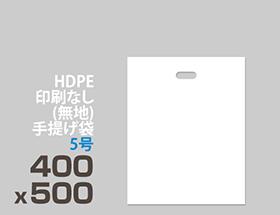 HDPE(カシャカシャ) 印刷無し 手提げ袋 5号 400 x 500mm