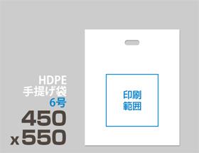 HDPE(カシャカシャ) 手提げ袋 6号 450 x 550mm