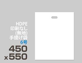 HDPE(カシャカシャ) 印刷無し 手提げ袋 6号 450 x 550mm