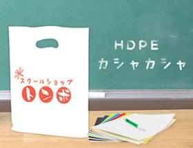 HDPE(カシャカシャ) 手提げ袋eco  サイズ詳細! 片面1色のみ300枚から印刷可能