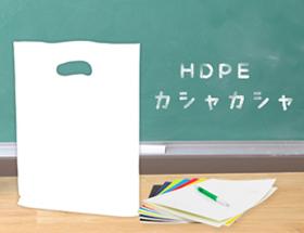 HDPE(カシャカシャ) 印刷無し 手提げ袋  サイズ詳細! 500枚から可能