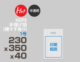 HDPE(カシャカシャ) 手提げ袋(横マチ有り) 1号 230x350x40mm