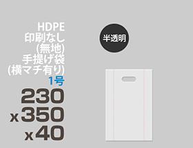 HDPE(カシャカシャ) 印刷無し 手提げ袋(横マチ有り) 1号 230x350x40mm