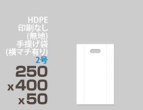 HDPE(カシャカシャ) 印刷無し 手提げ袋(横マチ有り) 2号 250x400x50mm