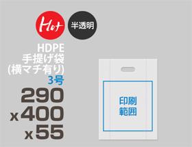 HDPE(カシャカシャ) 手提げ袋(横マチ有り) 3号 290x400x55mm