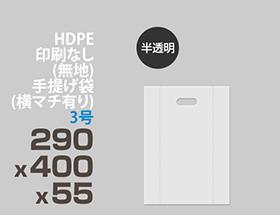 HDPE(カシャカシャ) 印刷無し 手提げ袋(横マチ有り) 3号 290x400x55mm