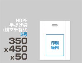 HDPE(カシャカシャ) 印刷無し 手提げ袋(横マチ有り) 5号 350x450x50mm