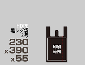 HDPE(カシャカシャ) 黒 レジ袋 3号 230x390x55mm