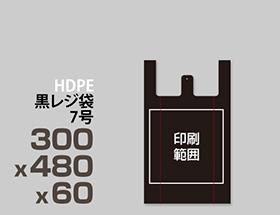 HDPE(カシャカシャ) レジ袋 7号 300x480x60mm