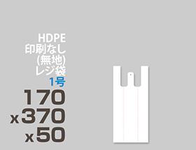 HDPE(カシャカシャ) レジ袋 1号 170x370x50mm