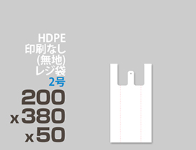 HDPE(カシャカシャ) レジ袋 2号 200x380x50mm