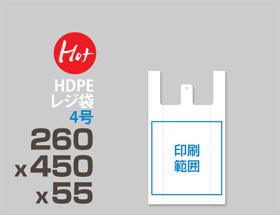 HDPE(カシャカシャ) レジ袋 4号 260x450x55mm