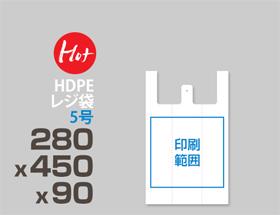 HDPE(カシャカシャ) レジ袋 5号 280x450x90mm