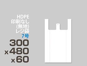 HDPE(カシャカシャ) レジ袋 7号 260x450x55mm