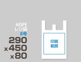 HDPE(カシャカシャ) レジ袋 8号 280x450x90mm