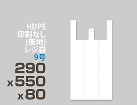 HDPE(カシャカシャ) レジ袋 9号 290x550x80mm