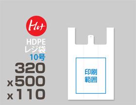 HDPE(カシャカシャ) レジ袋 10号 320x500x110mm