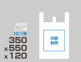 HDPE(カシャカシャ) レジ袋 10-1号 350x550x120mm