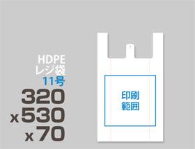 HDPE(カシャカシャ) レジ袋 11号 320x530x70mm