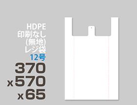 HDPE(カシャカシャ) レジ袋 12号 370x570x65mm