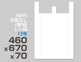 HDPE(カシャカシャ) レジ袋 13号 460x670x70mm