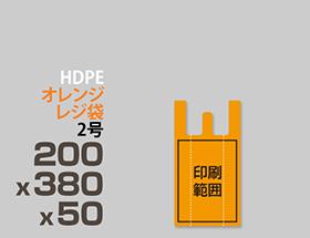 HDPE(カシャカシャ) オレンジ  レジ袋 2号 200x380x50mm