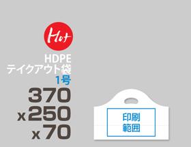 HDPE(カシャカシャ) テイクアウト袋 1号 370x250x70mm