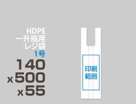 HDPE(カシャカシャ) 一升瓶用レジ袋 1号 140x500x55mm