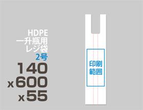 HDPE(カシャカシャ) 一升瓶用レジ袋 2号 140x600x55mm