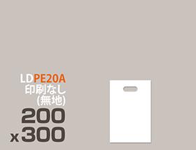 LDPE(ツルツル) 手提げ袋 印刷無し PE20A 200x300mm