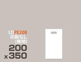 LDPE(ツルツル) 手提げ袋 印刷無し PE20B 200x350mm