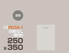 LDPE(ツルツル) 手提げ袋 PE25A-1 250x350mm