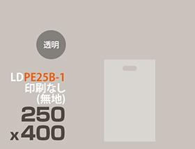 LDPE(ツルツル) 手提げ袋 PE25B-1 250x400mm