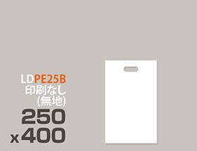 LDPE(ツルツル) 手提げ袋 PE25B 250x400mm