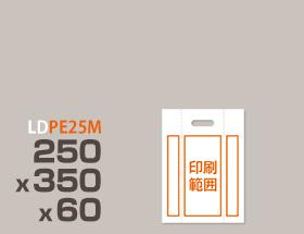 LDPE(ツルツル) 手提げ袋(横マチ有り) PE25M 250 x 350 x 60mm