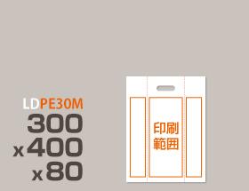LDPE(ツルツル) 手提げ袋(横マチ有り) PE30M 300 x 400 x 80mm