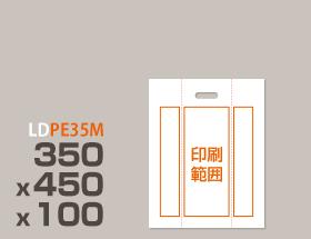 LDPE(ツルツル) 手提げ袋(横マチ有り) PE35M 350 x 450 x 100mm